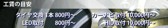 タイヤ交換1本800円~